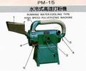PM-15水冷式高速打粉機