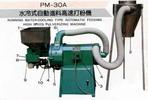 PM-30A自動進料高速打粉機